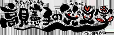 高見憲子の笑文字