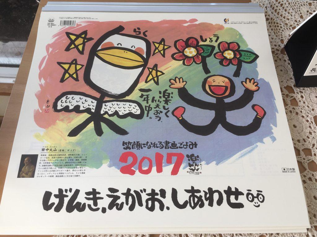 「楽笑」2017年カレンダー