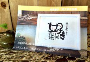 作品展 テーマ「一息」 @ 「はちや」 | 山鹿市 | 熊本県 | 日本