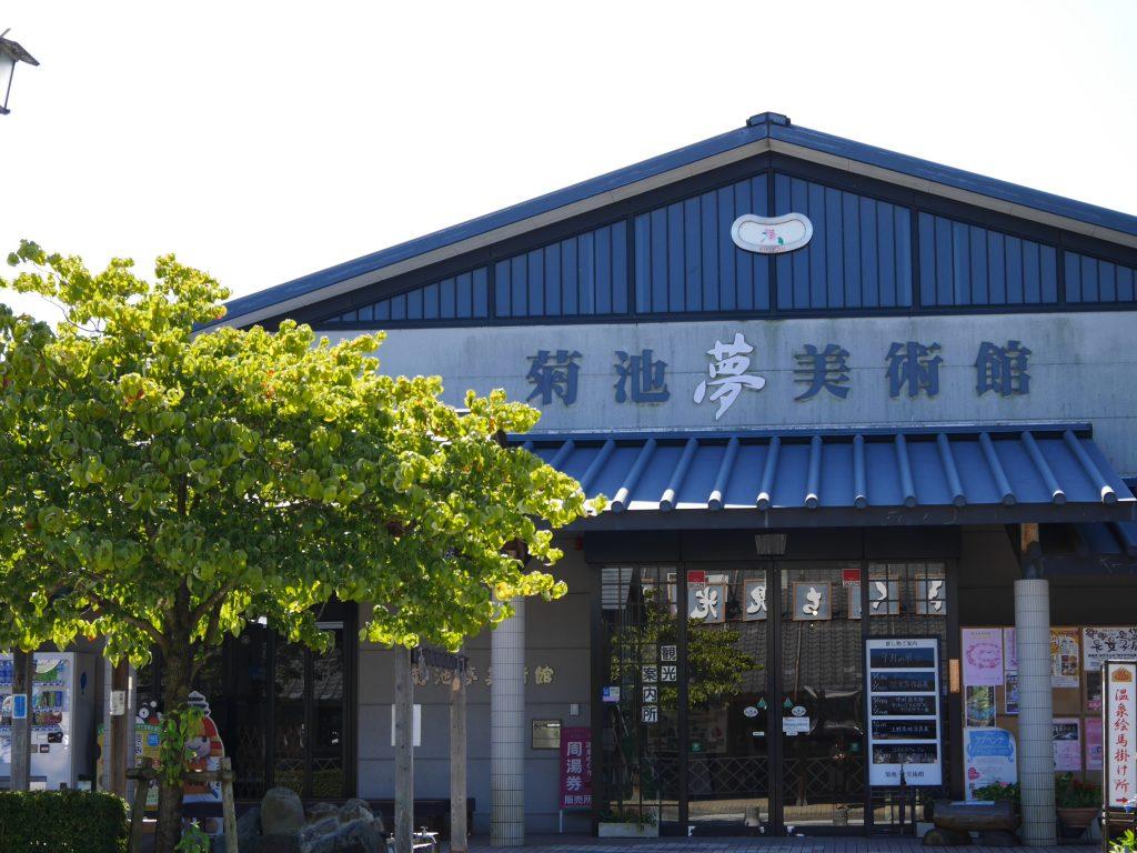 菊池手しごと展 @ 菊池夢美術館 | 菊池市 | 熊本県 | 日本