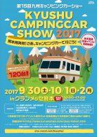 キャンピングカーショー2017 @ グランメッセ熊本 | 益城町 | 熊本県 | 日本