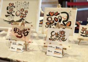 福岡久留米・ハローマーケット・なまえもじ @ 久留米リサーチパーク 展示ホール | 久留米市 | 福岡県 | 日本