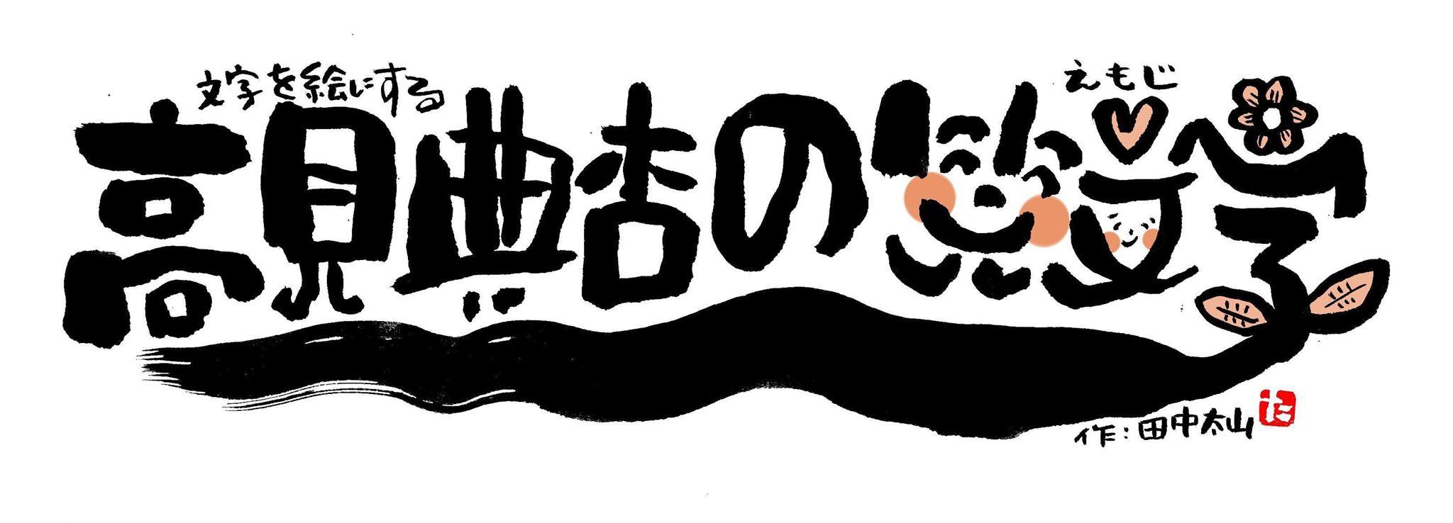 高見典杏の笑文字