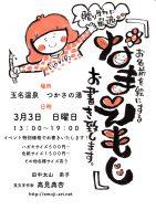 つかさの湯「なまえもじイベント」 @ つかさの湯 | 玉名市 | 熊本県 | 日本