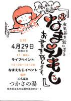 つかさの湯 なまえもじイベント @ 玉名温泉 つかさの湯 | 玉名市 | 熊本県 | 日本