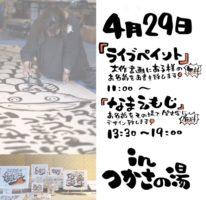 つかさの湯 ライブペイント!なまえもじ!イベント開催 @ つかさの湯 | 玉名市 | 熊本県 | 日本
