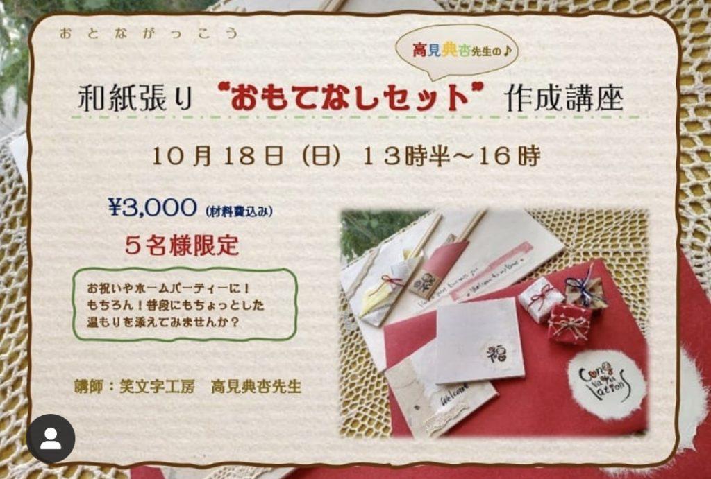 なごみのおうち/おとながっこう/おもてなし @ なごみのおうち | 和水町 | 熊本県 | 日本