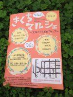 きくちマルシェ @ 菊池市民広場 | 菊池市 | 熊本県 | 日本