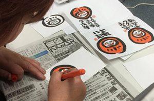 だるまさんを書いてみよう @ 玉名温泉つかさの湯 | 玉名市 | 熊本県 | 日本