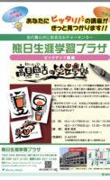 熊日生涯学習プラザ/1日講座/暑中お見舞い @ 熊本市中央区上通町2−32